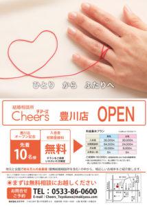 Cheers 豊川店 OPEN !|まきやす・衣裳(ウエディング・ふりそで・袴など)のレンタル(豊川・豊橋・岡崎・東浦)