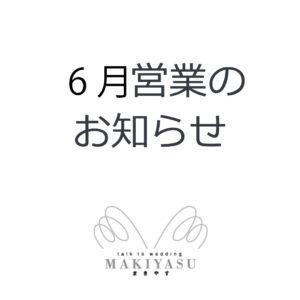 6月営業日のお知らせ|まきやす・衣裳(ウエディング・ふりそで・袴など)のレンタル(豊川・豊橋・岡崎・東浦)