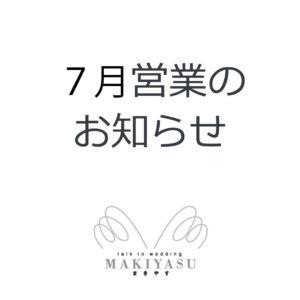 7月営業日のお知らせ|まきやす・衣裳(ウエディング・ふりそで・袴など)のレンタル(豊川・豊橋・岡崎・東浦)