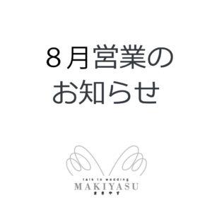 8月営業日のお知らせ|まきやす・衣裳(ウエディング・ふりそで・袴など)のレンタル(豊川・豊橋・岡崎・東浦)