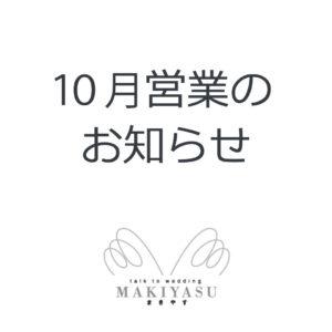 10月営業日のお知らせ|まきやす・衣裳(ウエディング・ふりそで・袴など)のレンタル(豊川・豊橋・岡崎・東浦)