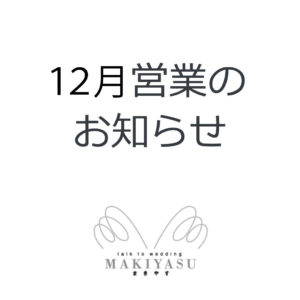 12月営業日のお知らせ|まきやす・衣裳(ウエディング・ふりそで・袴など)のレンタル(豊川・豊橋・岡崎・東浦)