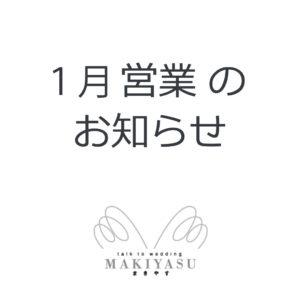 1月営業日のお知らせ|まきやす・衣裳(ウエディング・ふりそで・袴など)のレンタル(豊川・豊橋・岡崎・東浦)
