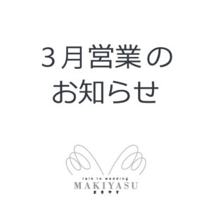 3月営業日のお知らせ|まきやす・衣裳(ウエディング・ふりそで・袴など)のレンタル(豊川・豊橋・岡崎・東浦)