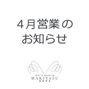 4月営業日のお知らせ|まきやす・衣裳(ウエディング・ふりそで・袴など)のレンタル(豊川・豊橋・岡崎・東浦)