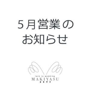 5月営業日のお知らせ|まきやす・衣裳(ウエディング・ふりそで・袴など)のレンタル(豊川・豊橋・岡崎・東浦)